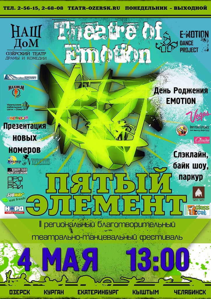 04-30-teatr of emotion 3