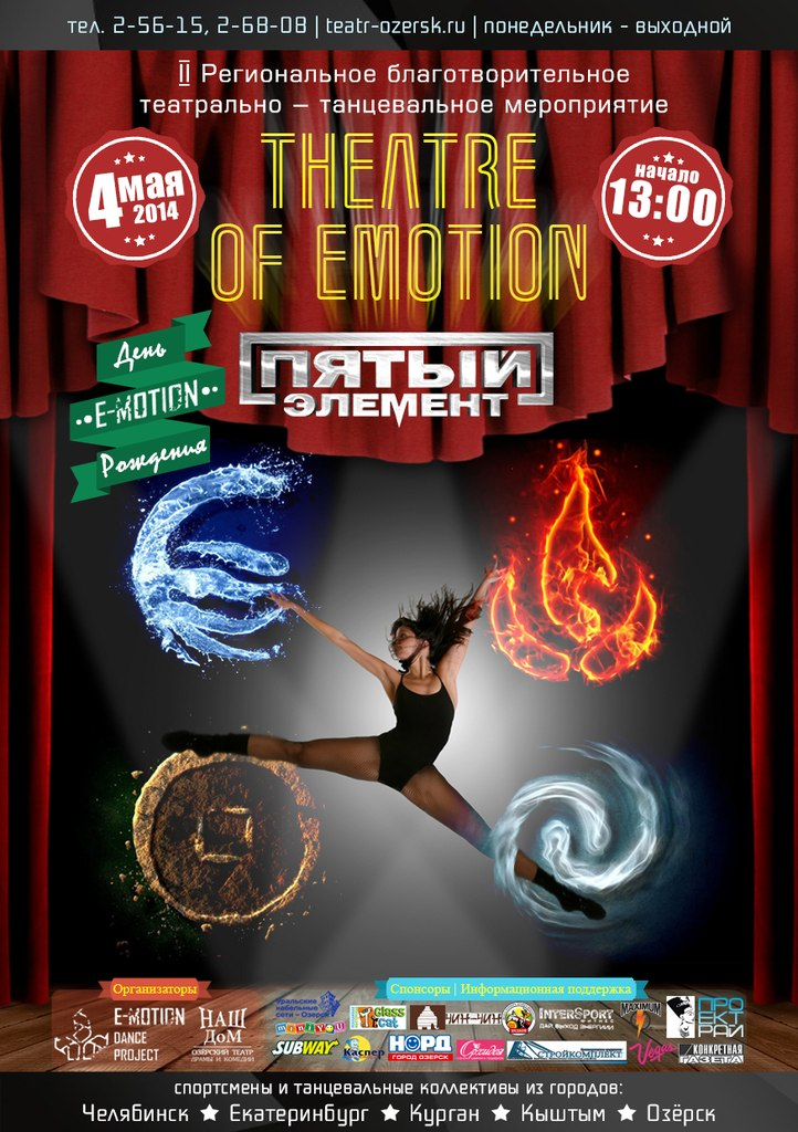 04-30-teatr of emotion 4