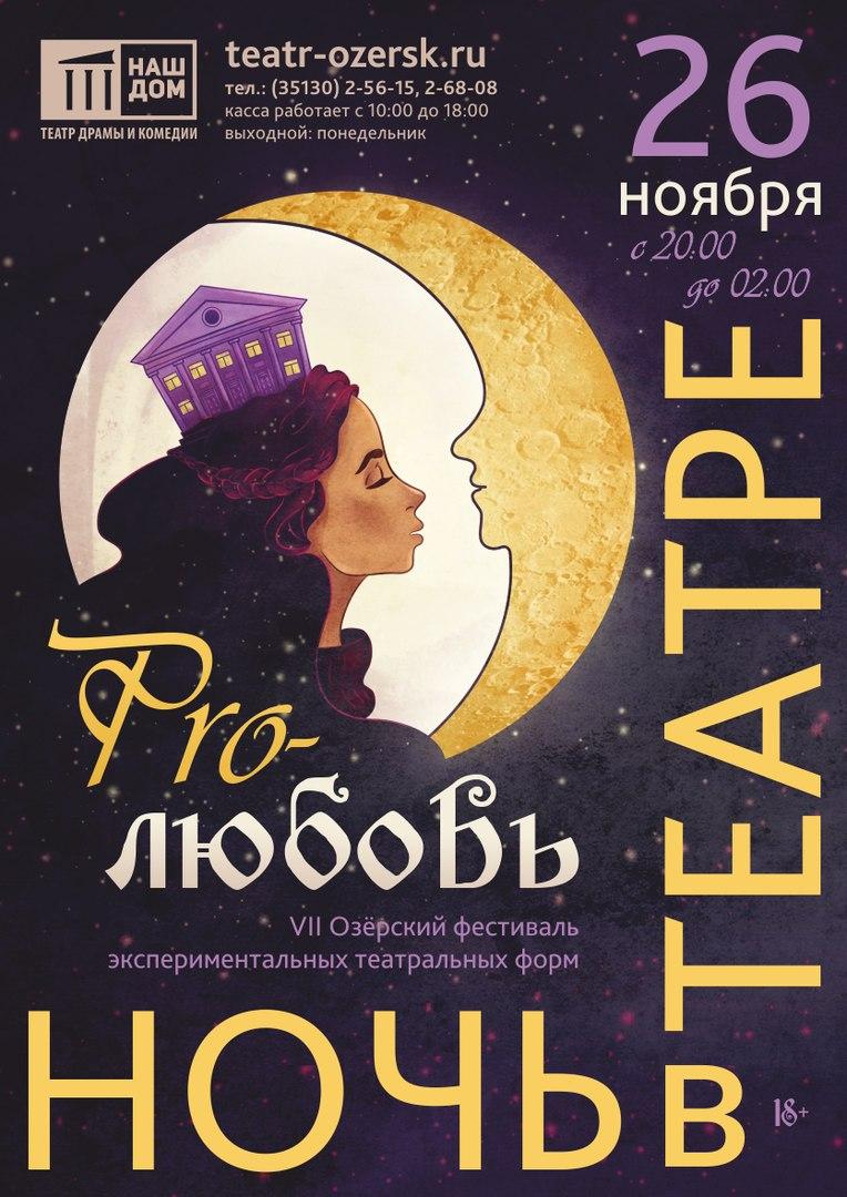 Театр наш дом афиша озерск купить билеты на концерт аллы пугачевой