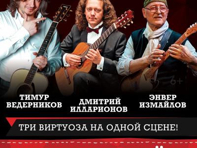 Гитара в трех измерениях