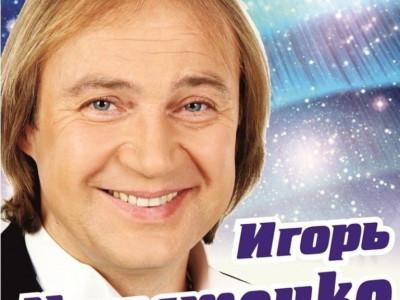 Артист, который умеет всё!!! Игорь Христенко