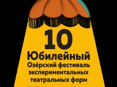 НОЧЬ В ТЕАТРЕ-2019. КВАРТИРНИК.